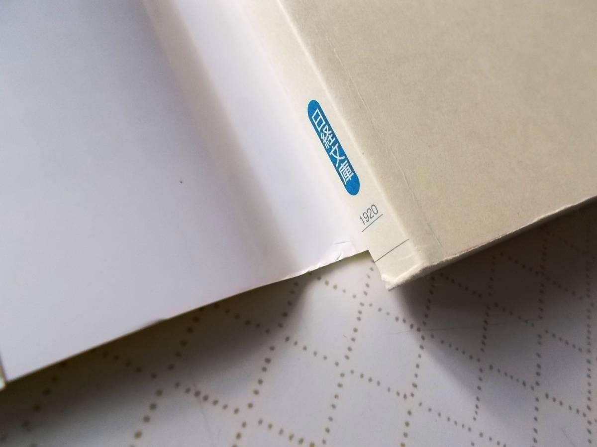 ビジュアル はじめてのコーチング (日経文庫)市瀬 博基 (著)(ISBN:9784532119201)中古書籍 _画像9