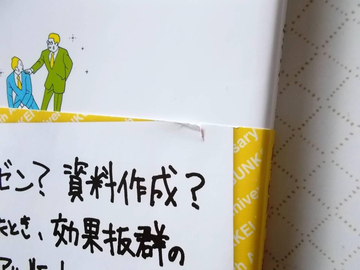ビジュアル はじめてのコーチング (日経文庫)市瀬 博基 (著)(ISBN:9784532119201)中古書籍 _画像6