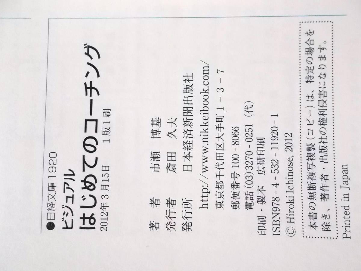 ビジュアル はじめてのコーチング (日経文庫)市瀬 博基 (著)(ISBN:9784532119201)中古書籍 _画像3