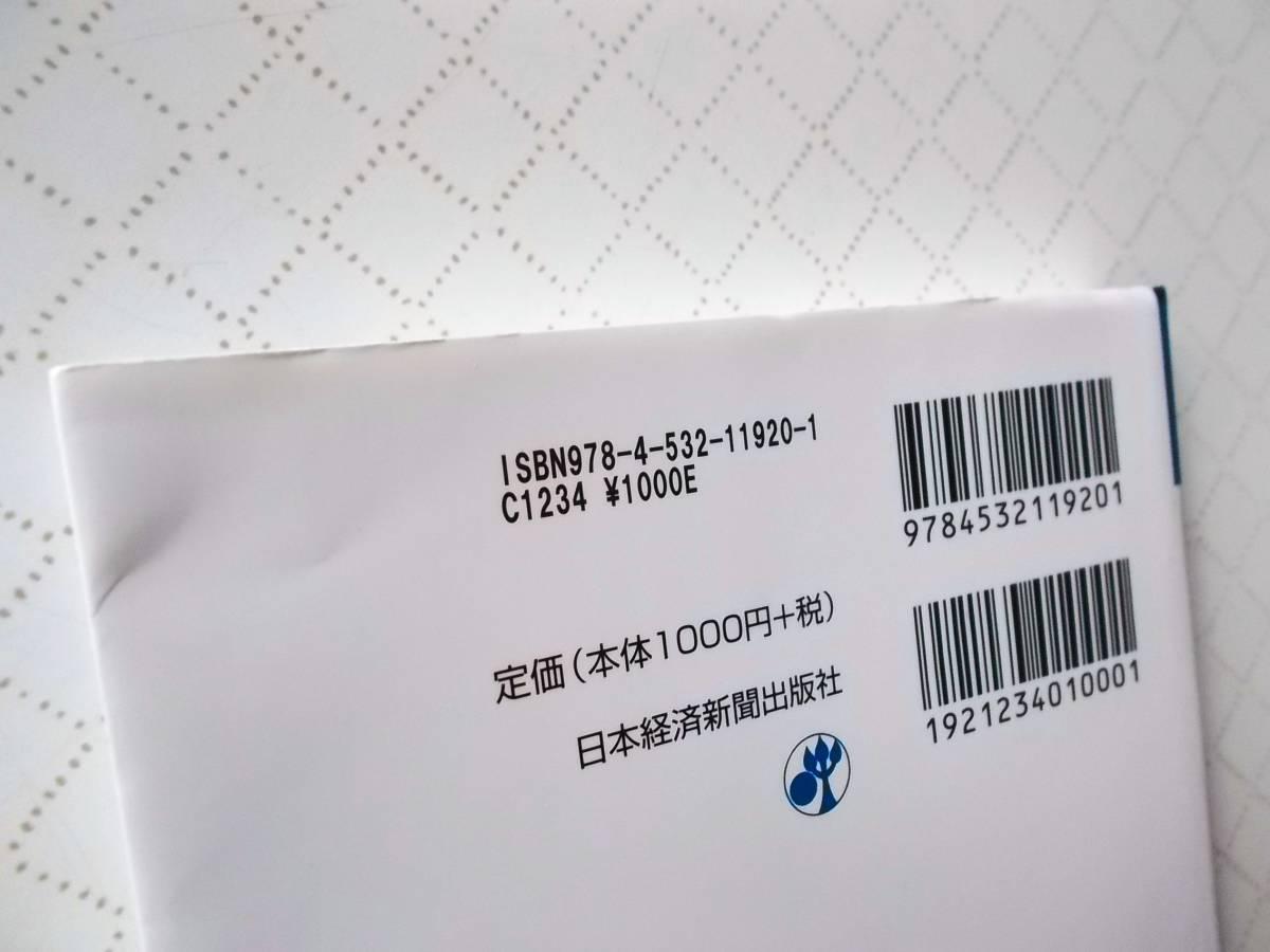 ビジュアル はじめてのコーチング (日経文庫)市瀬 博基 (著)(ISBN:9784532119201)中古書籍 _画像5