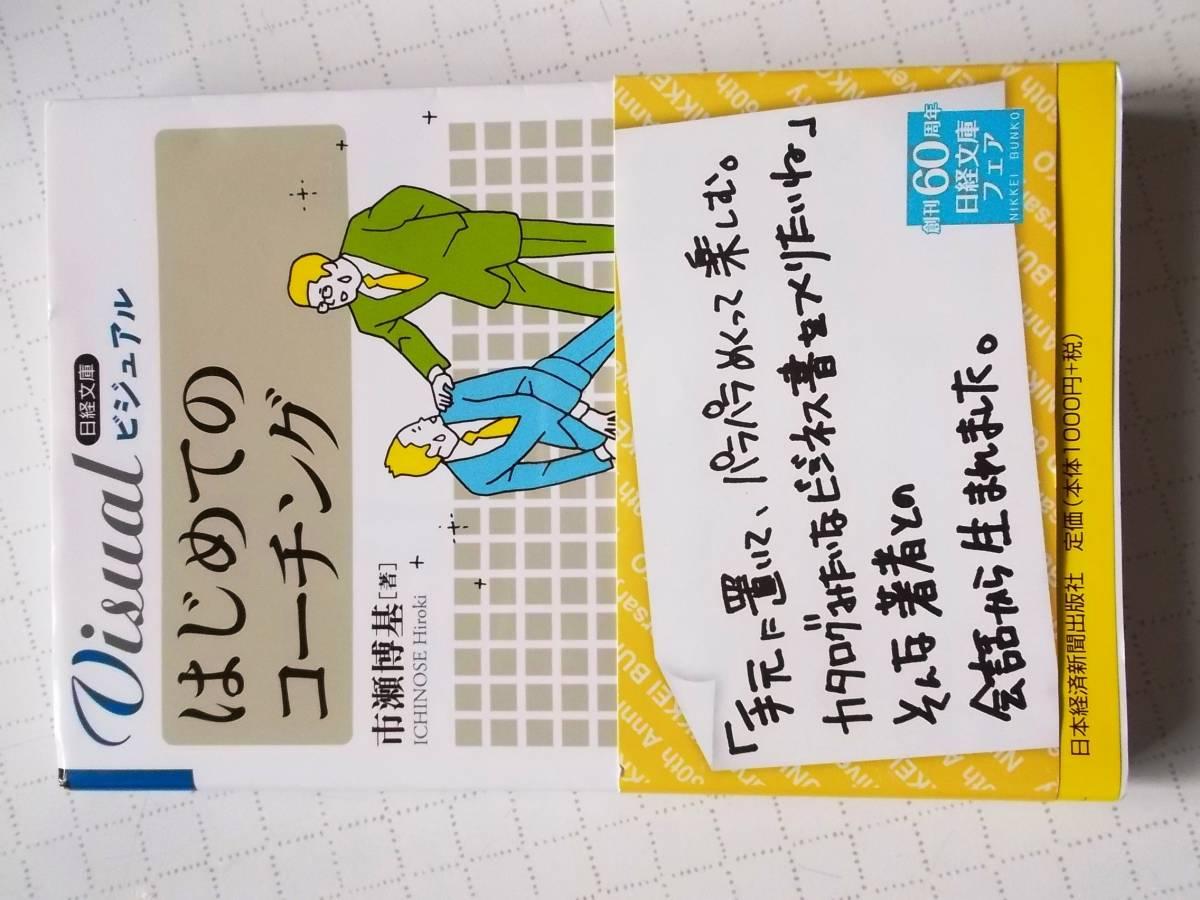 ビジュアル はじめてのコーチング (日経文庫)市瀬 博基 (著)(ISBN:9784532119201)中古書籍 _画像1