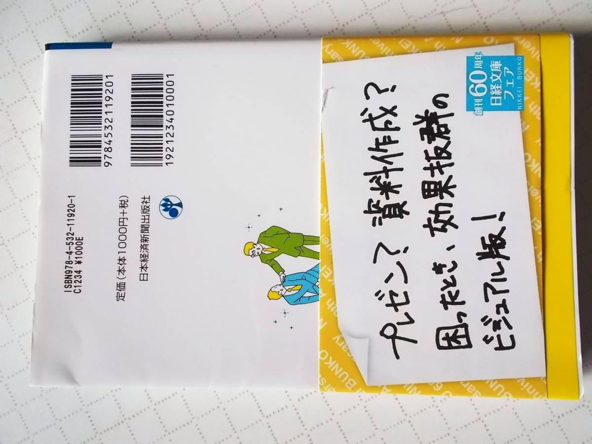ビジュアル はじめてのコーチング (日経文庫)市瀬 博基 (著)(ISBN:9784532119201)中古書籍 _画像2