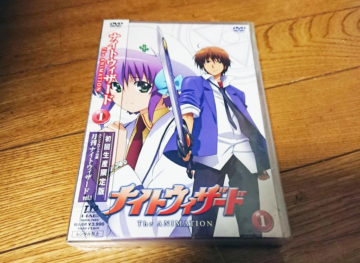 新品・DVD ナイトウィザード THE ANIMATION- VOL.1 初回版