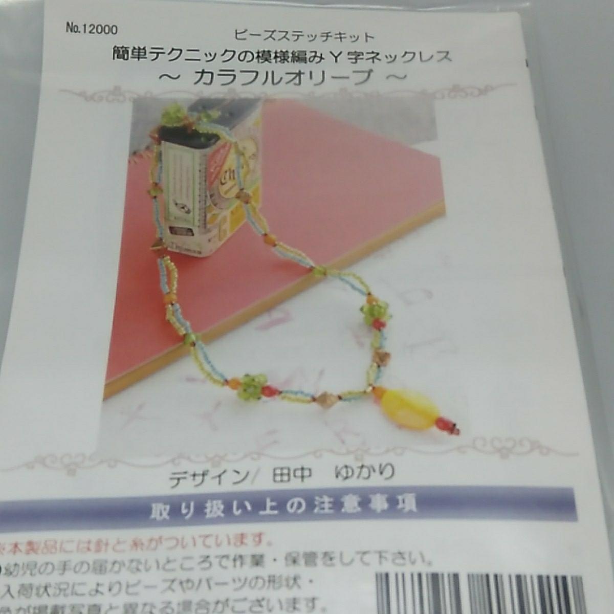 ☆ビーズステッチキット☆簡単テクニックの模様編みY字ネックレス~カラフルオリーブ~