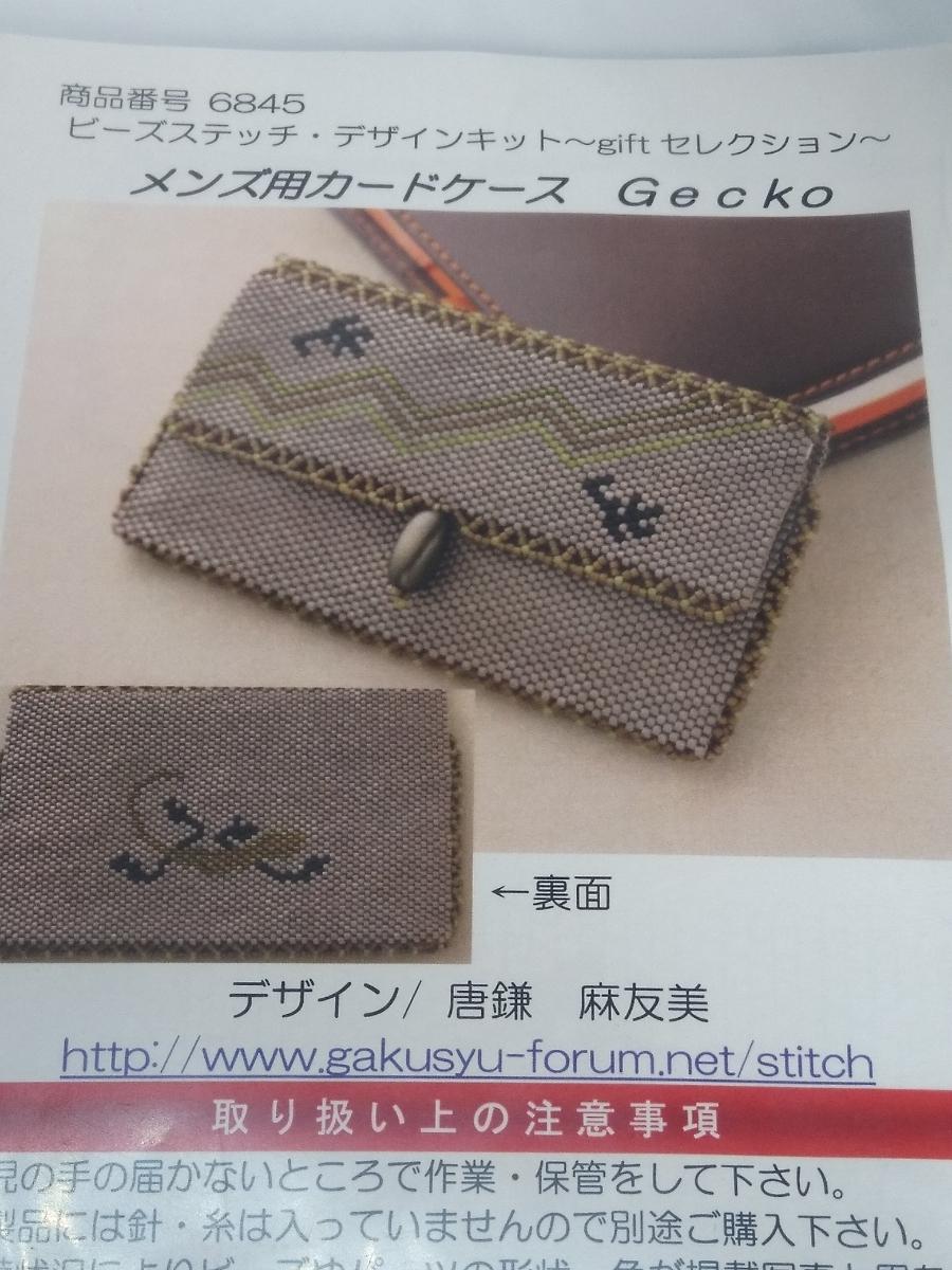 ビーズステッチデザインキット~giftセレクション~メンズ用カードケースGecko