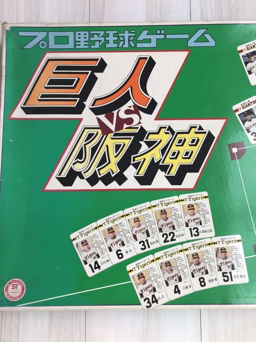 タカラ プロ野球カードゲーム 昭和53年度 巨人対阪神 部品箱未開封 最後の一品です