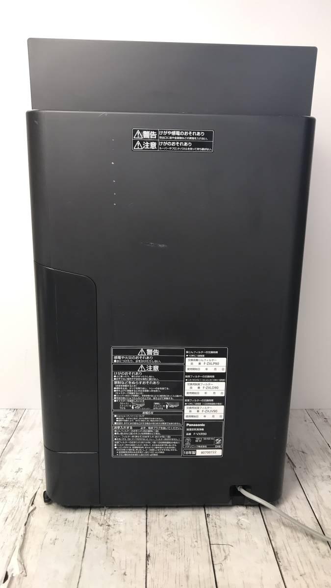 【中古】Panasonic 加湿空気清浄機 F-VXR90 木目調 2018年_画像4