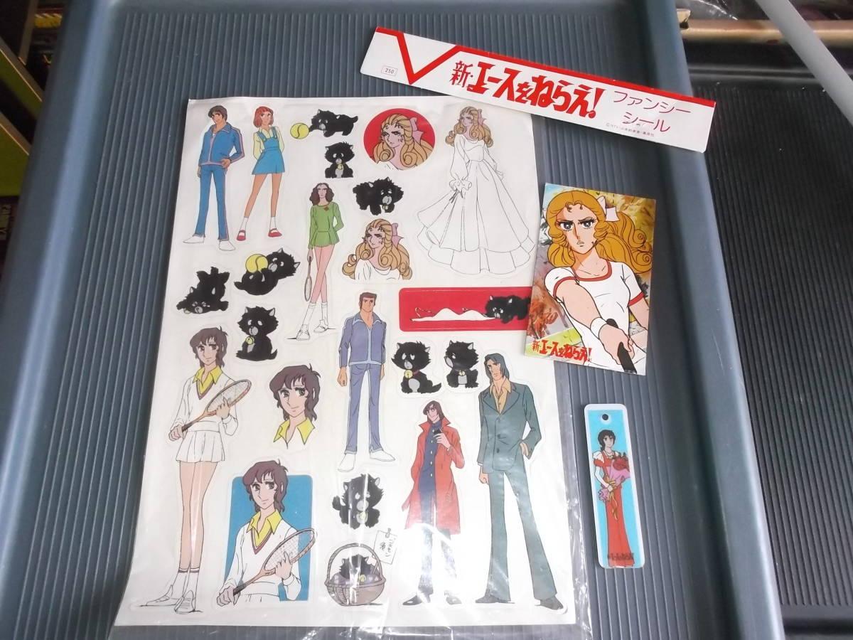 新エースをねらえ シールとお菓子の箱の一部とおまけ 山本寿美香 昭和レトロ テニス少女漫画ビンテージ おもちゃ送料無料