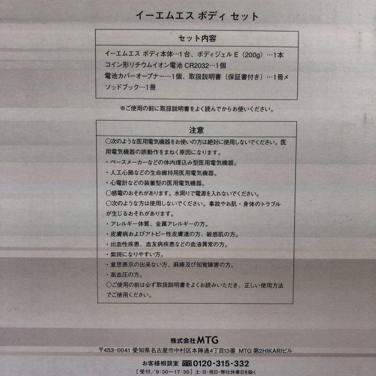 INBEAUTE EMS ボディセット MTG 美容家電 ボディケア