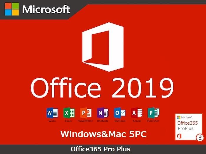 ★24時間いつでも5分で送信★最新版Office2019(365) Word Excel Powerpoint他 PC5台+Mobile5台 計10台 Win&Mac対応 永続利用 認証保証