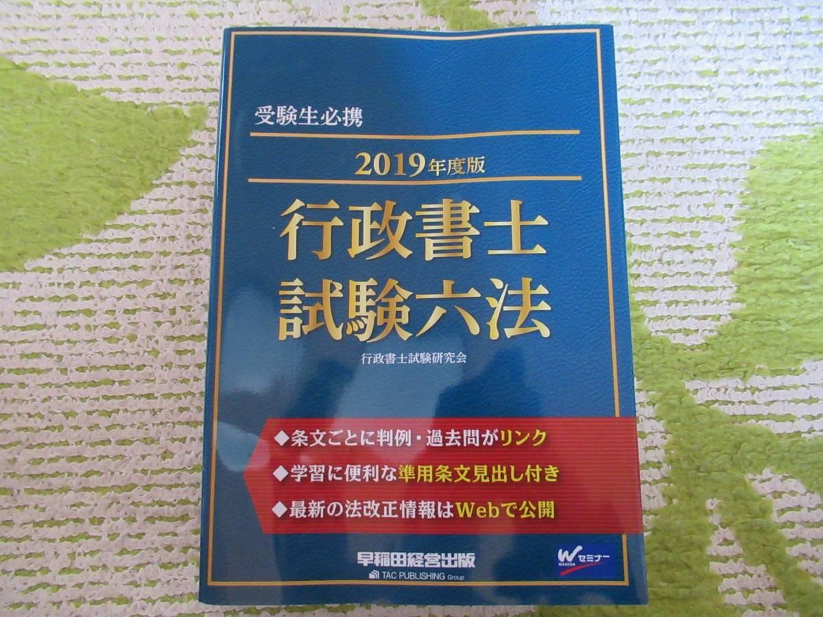 ★☆クレアール 行政書士講座 2019年度版 テキスト+過去問+DVD他☆★_画像5