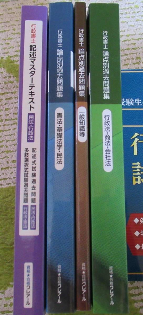 ★☆クレアール 行政書士講座 2019年度版 テキスト+過去問+DVD他☆★_画像3