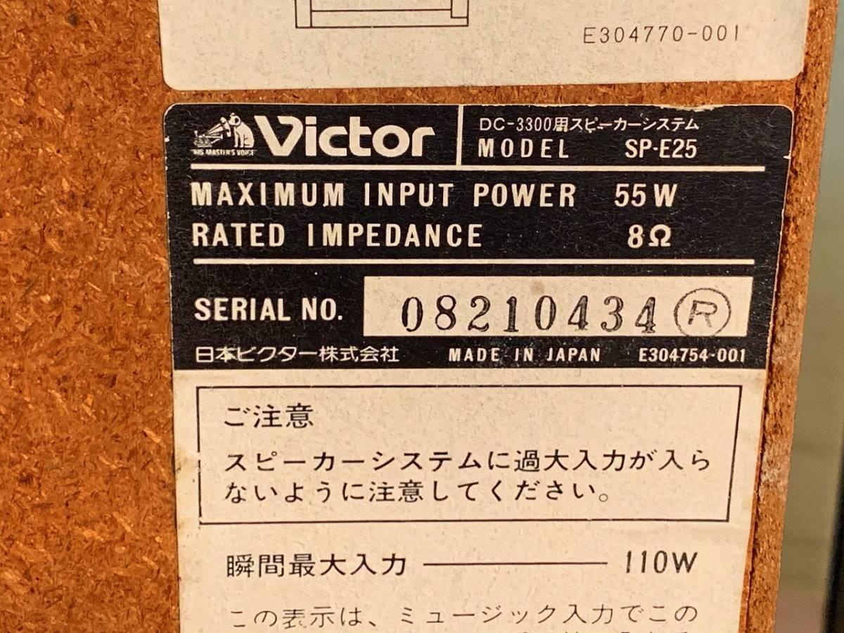 Victor ビクター DC-3300 ペアスピーカー SP-E25 (S2419)AKARI岡山_画像7