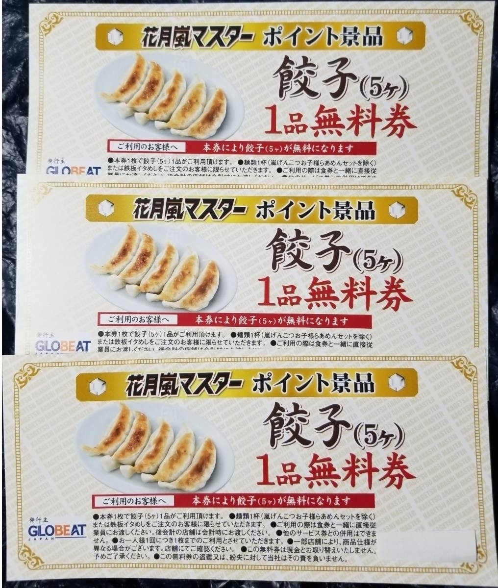 You for Kagetsu storm master dumplings 5 pieces free ticket×3 Piece Set shipping 63 yen from the stock multiple would different ramen