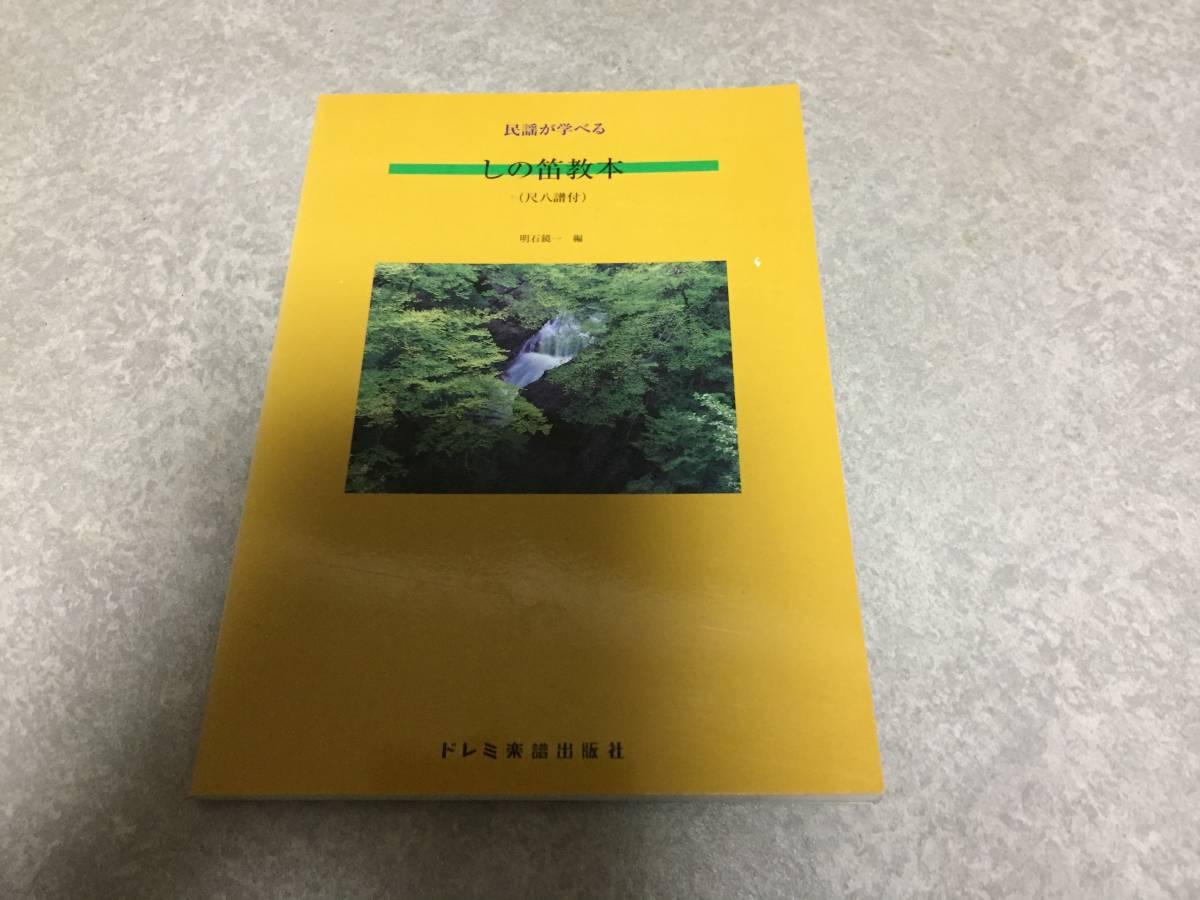 Noboru Tori (Folk Songs Learn) Akashi Mirror 1 (Edit)