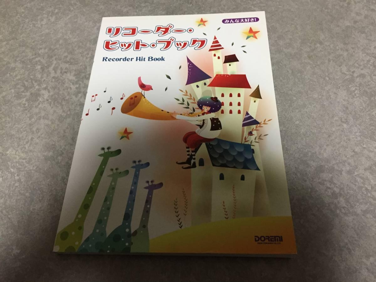 Everyone loves! Recorder hit Book Doremi Score Publisher Editorial Department (Author), Nikko Kiyo (Editor)