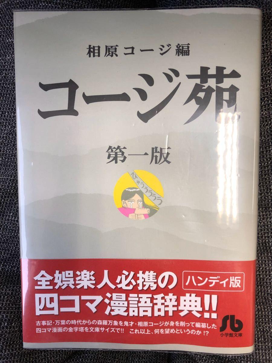 コージ苑 1(コミック文庫本)