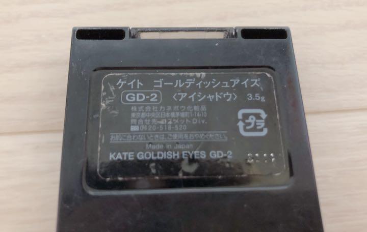 KATE ケイト ゴールディッシュアイズ アイシャドウ