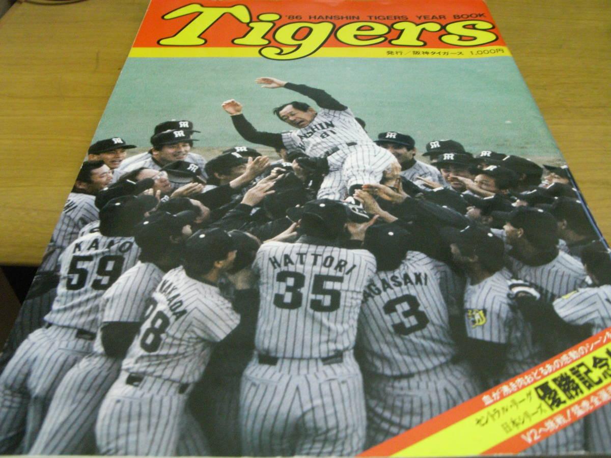 1986阪神タイガースイヤーブック ●ファンブック・昭和61年_画像1