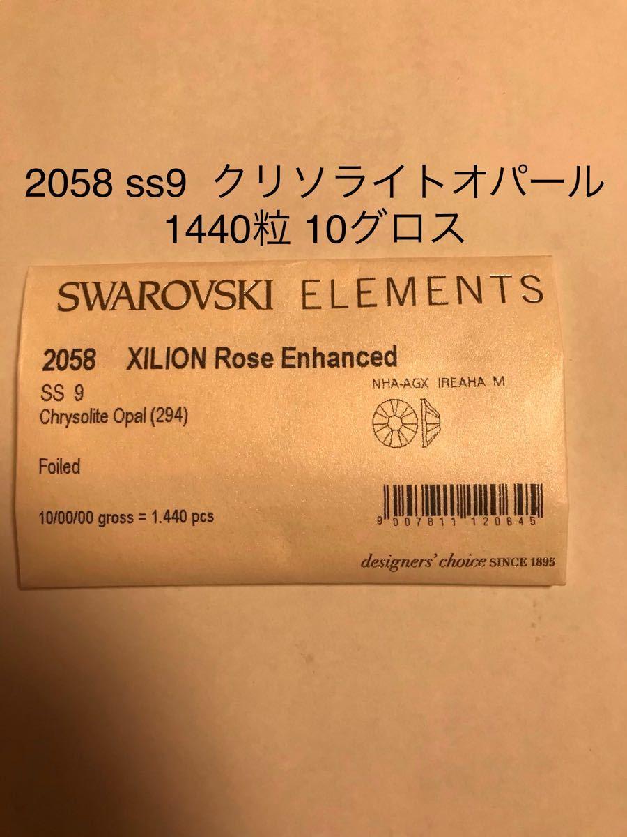 スワロフスキー #2058 ss9 1440粒 10グロス クリソライトオパール