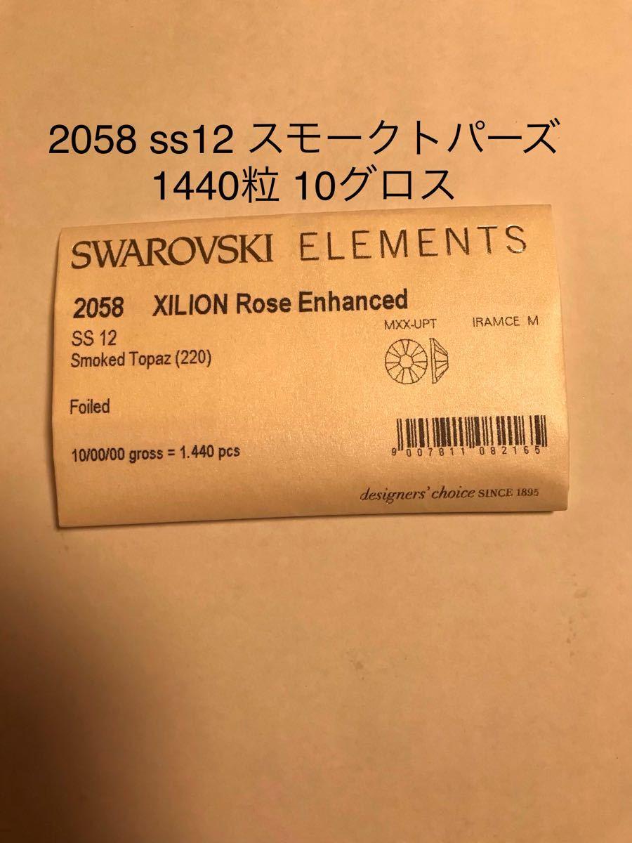 スワロフスキー #2058 ss12  1440粒 10グロス スモークトパーズ