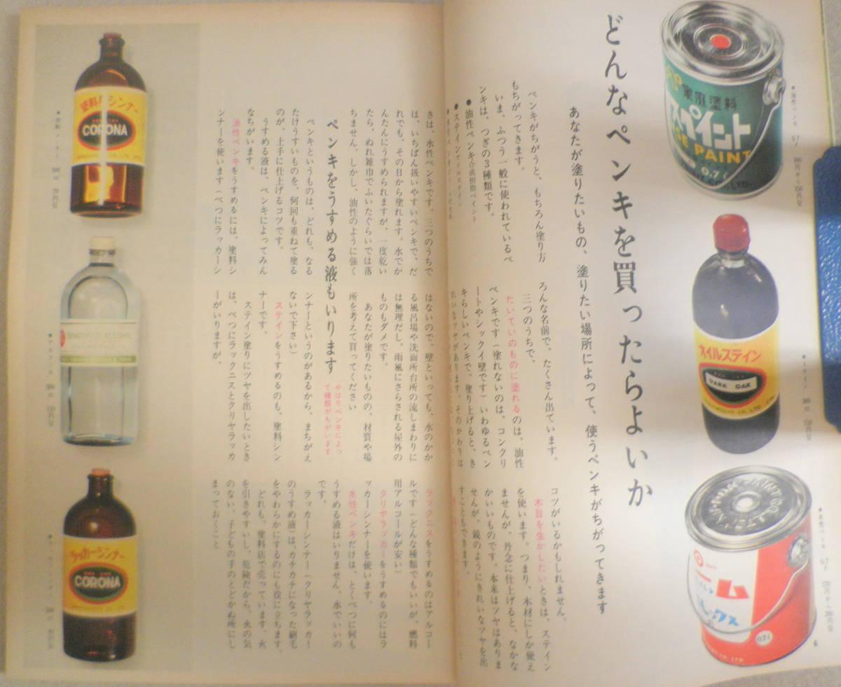 ●暮しの手帖/66年84号/しょう油をテストする/送料無料●l_画像2