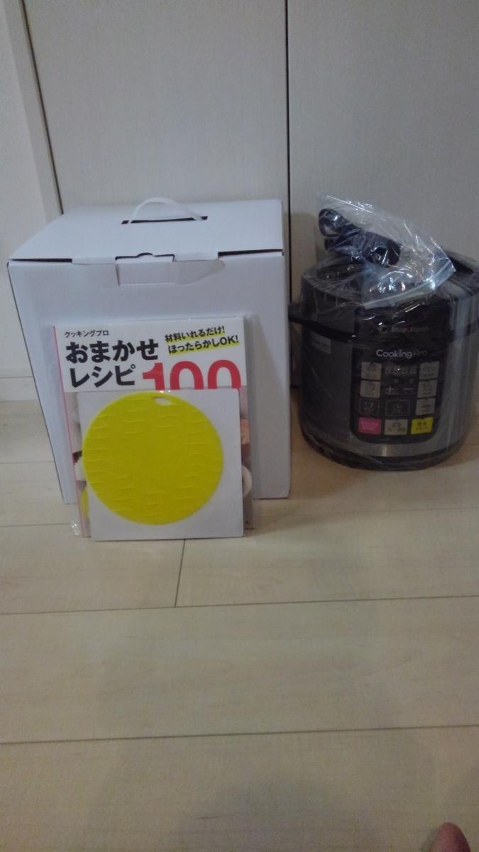 ショップジャパン クッキングプロ パーフェクトセット 未使用品 1
