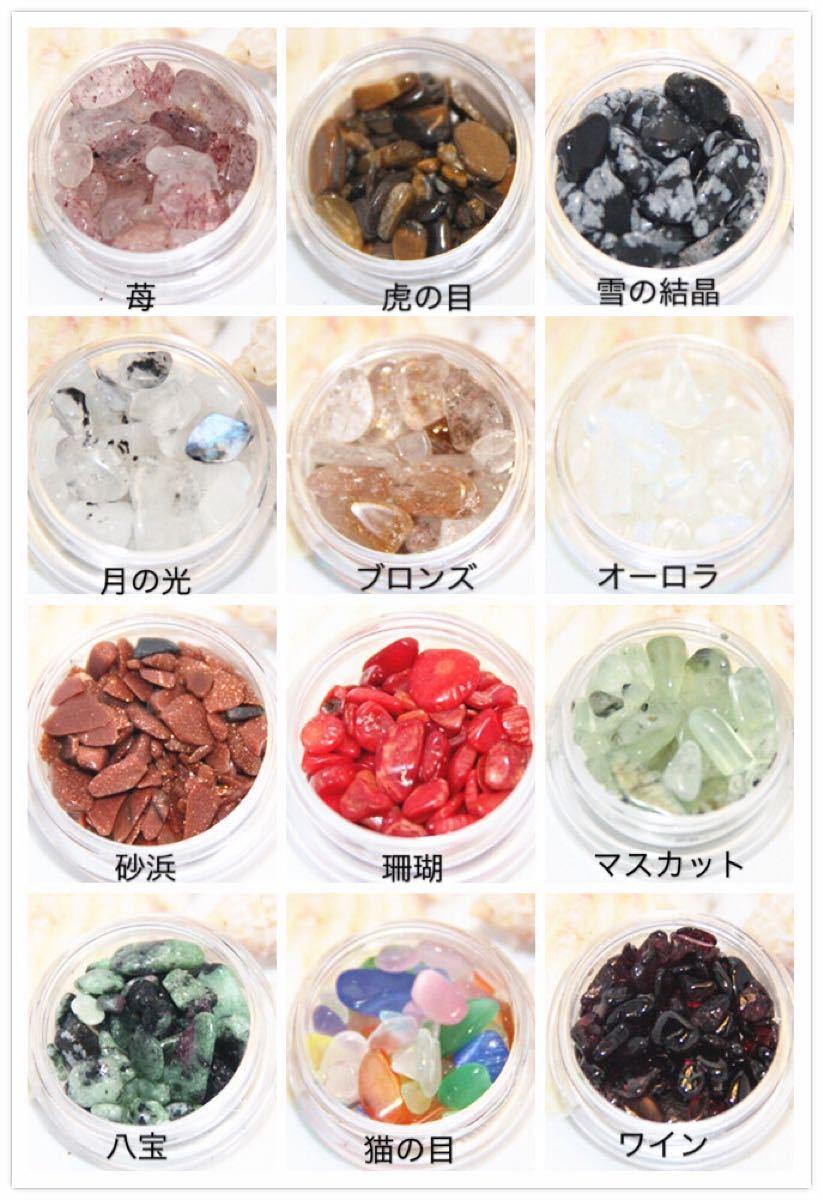 ジェルネイルパーツ レジン封入材料 天然石12色セット