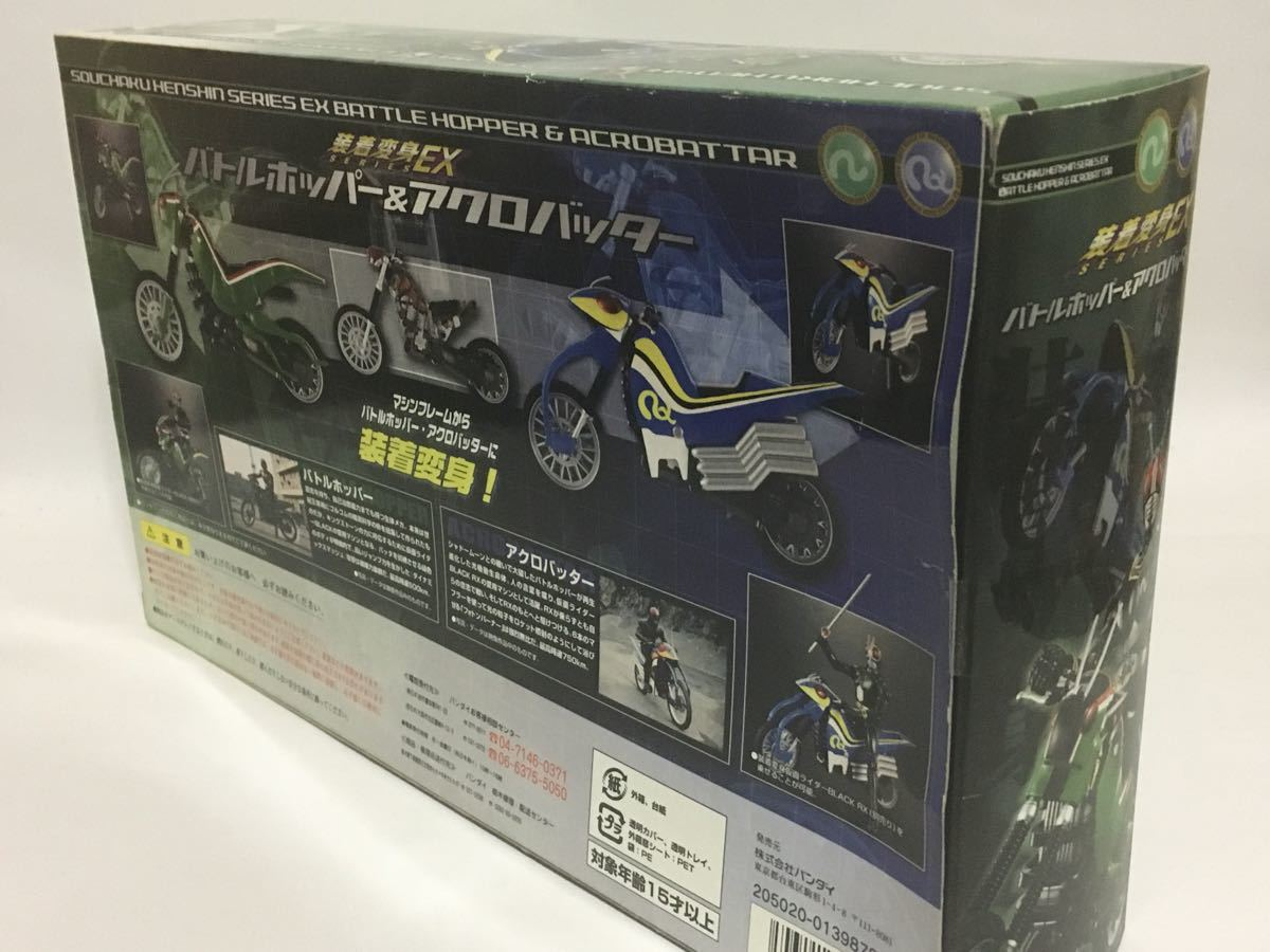 S.H.Figuarts 仮面ライダーBLACK、BLACK RX、シャドームーン、装着変身EXバトルホッパー&アクロバッター 4点セット_画像8