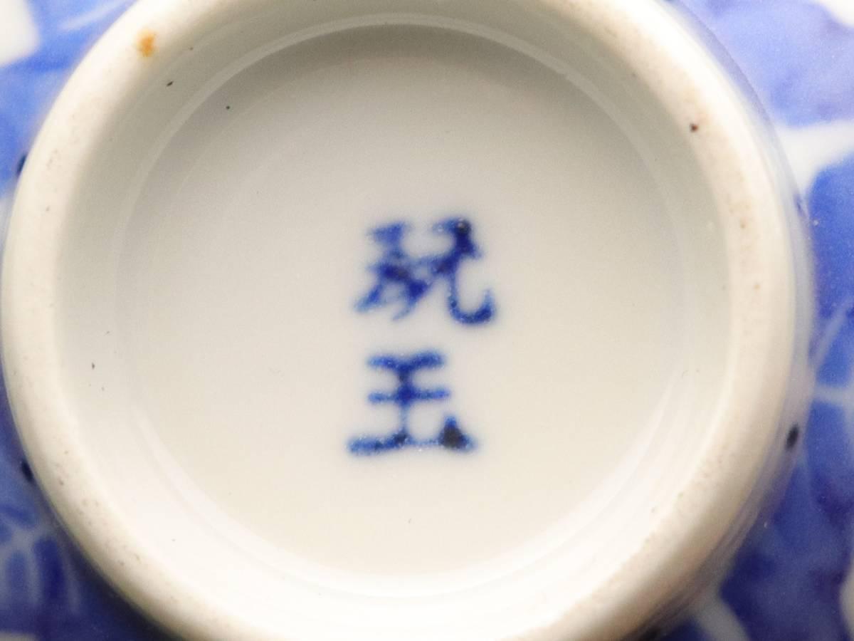 中国古玩 玩玉 景徳鎮製 煎茶碗 6客 唐草蘭紋蛍焼 唐物 時代物 煎茶道具 中国茶器 旧家 蔵出_画像8