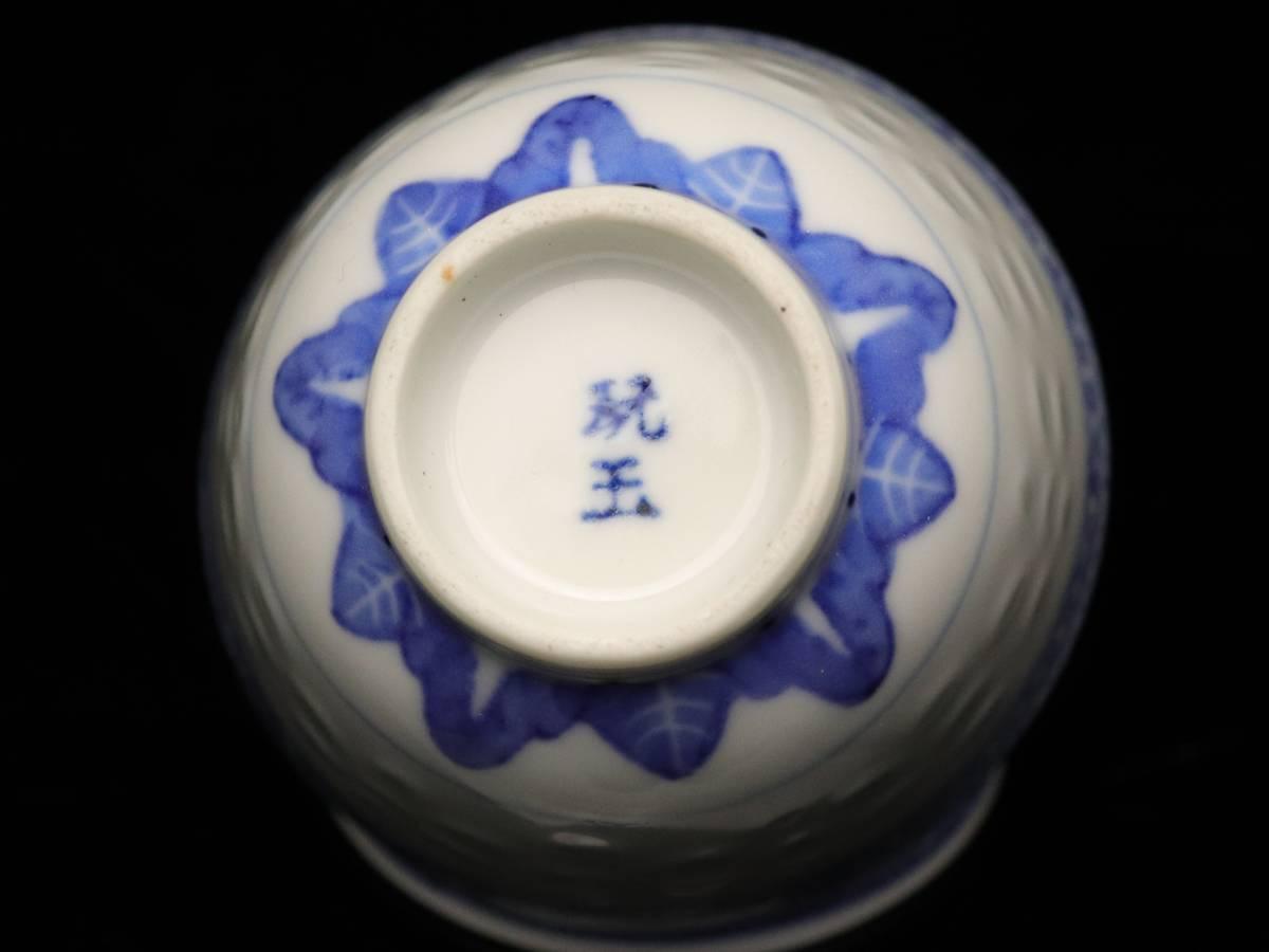 中国古玩 玩玉 景徳鎮製 煎茶碗 6客 唐草蘭紋蛍焼 唐物 時代物 煎茶道具 中国茶器 旧家 蔵出_画像7