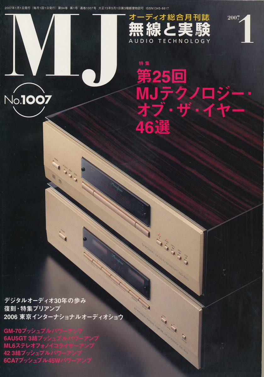 MJ wireless . experiment 2007 year 1 month number Accuphase DP-800*DC-801|a- cam CD36T| Marantz SA-7S1| Denon DL-103SA| Denon SC-CX303