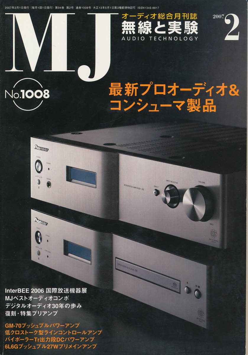 MJ wireless . experiment 2007 year 2 month number phase Tec CA-1|QUAD QC twenty four P| Accuphase DP-500*A-45| Pioneer A-A9*PD-D6