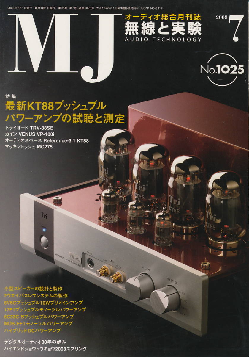 MJ wireless . experiment 2008 year 7 month number newest KT88 push pull power amplifier. audition . measurement | Accuphase M-6000| digital domain B-1a