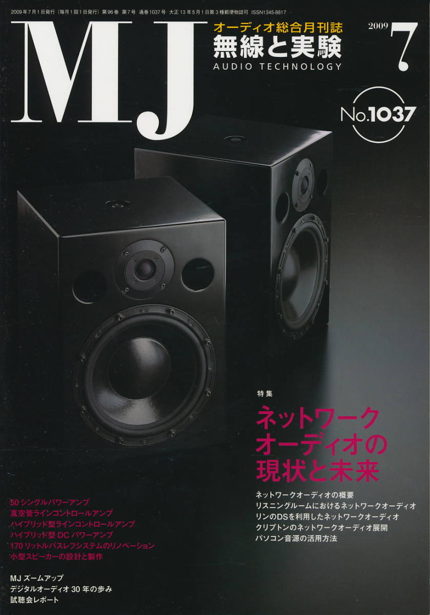 MJ wireless . experiment 2009 year 7 month number network audio. present condition . future | Accuphase A-65|la stay mRDA-212|klip ton KX-1000P