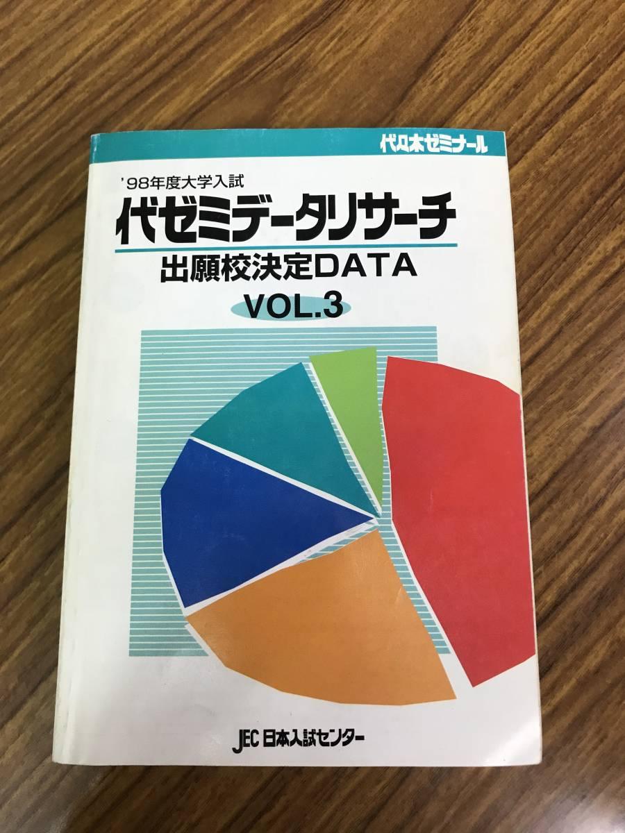 代ゼミ データリサーチ 入試難易ランキング  Vol.3 1998年入試  日本入試センター 東京大学をはじめ全大学偏差値ランキング一覧 _画像1