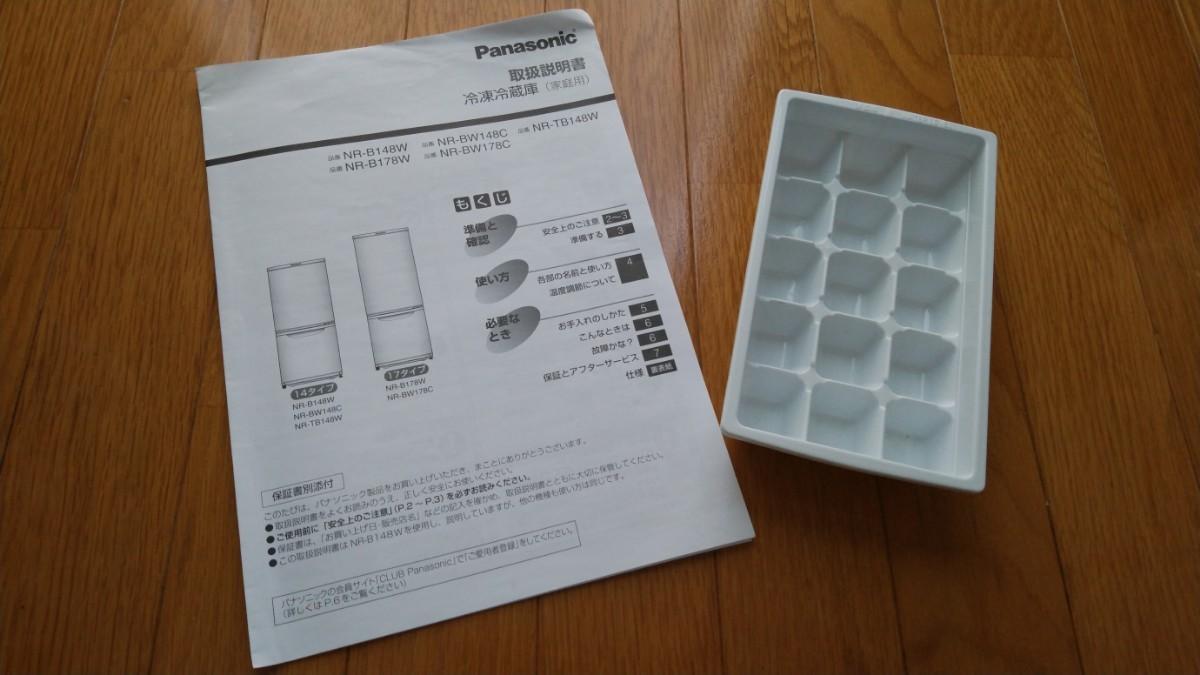 パナソニック冷蔵庫説明書と氷トレイ