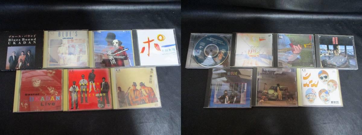 ◆憂歌団 CD 14点セット◆UKADAN 気分 ブルース・バウンド 四面楚歌 Rolling Steady セカンドハンド まとめ 大量♪r-31108
