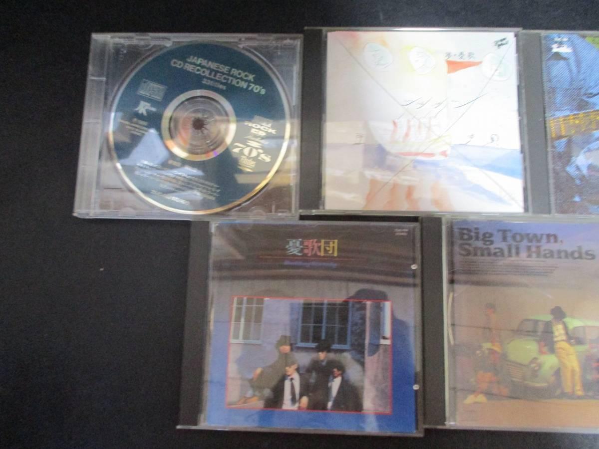 ◆憂歌団 CD 14点セット◆UKADAN 気分 ブルース・バウンド 四面楚歌 Rolling Steady セカンドハンド まとめ 大量♪r-31108_画像7