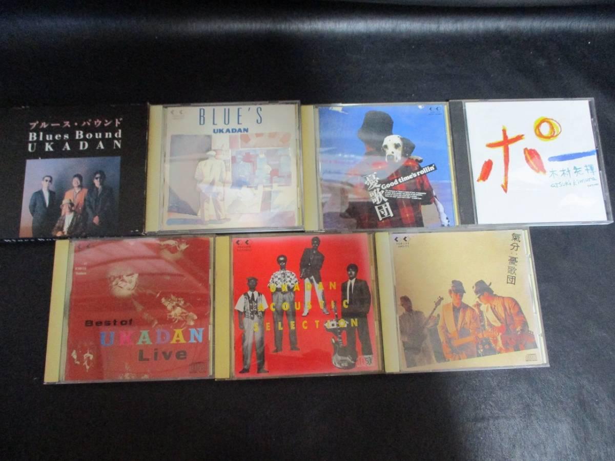 ◆憂歌団 CD 14点セット◆UKADAN 気分 ブルース・バウンド 四面楚歌 Rolling Steady セカンドハンド まとめ 大量♪r-31108_画像5