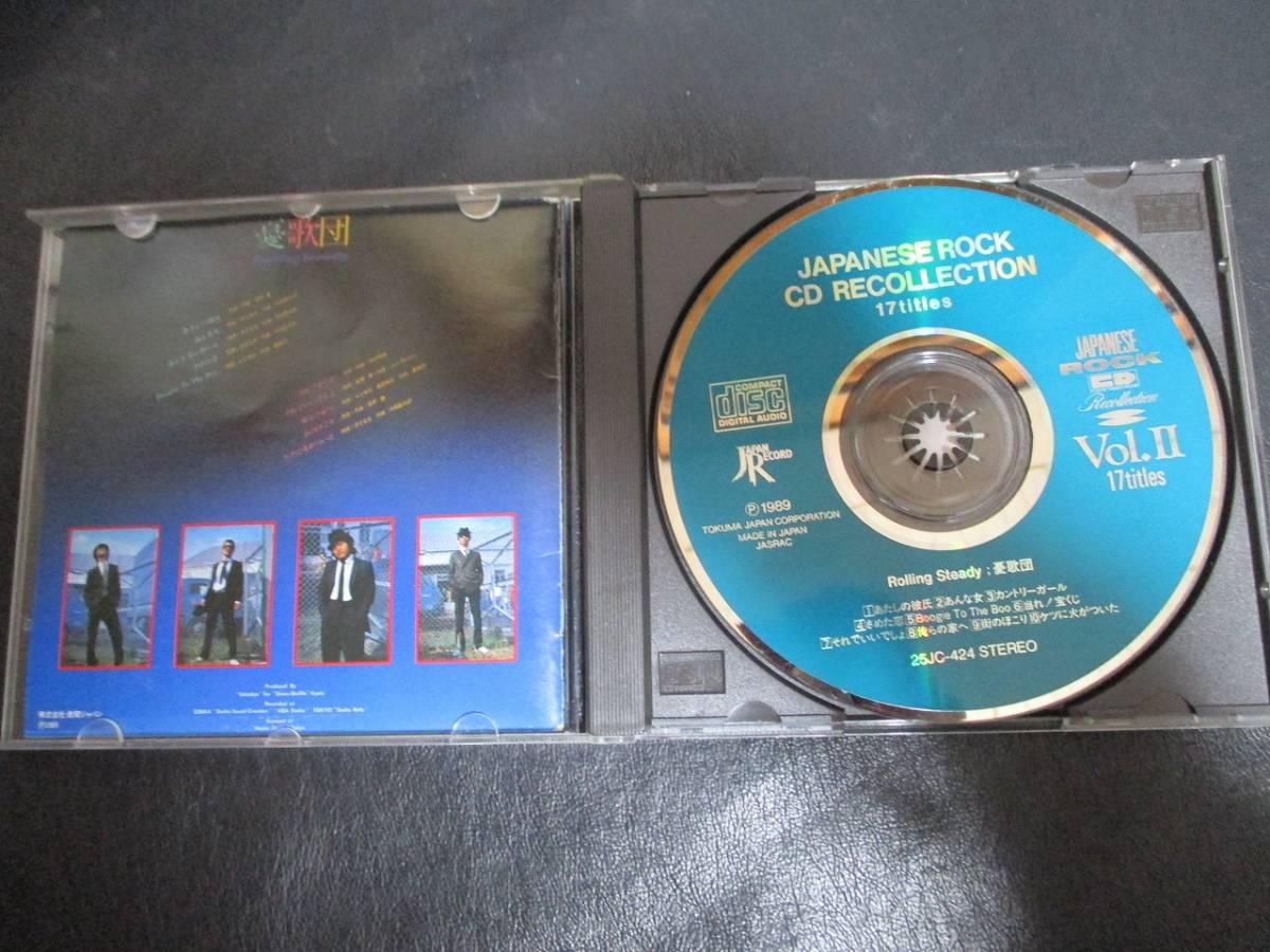 ◆憂歌団 CD 14点セット◆UKADAN 気分 ブルース・バウンド 四面楚歌 Rolling Steady セカンドハンド まとめ 大量♪r-31108_画像10