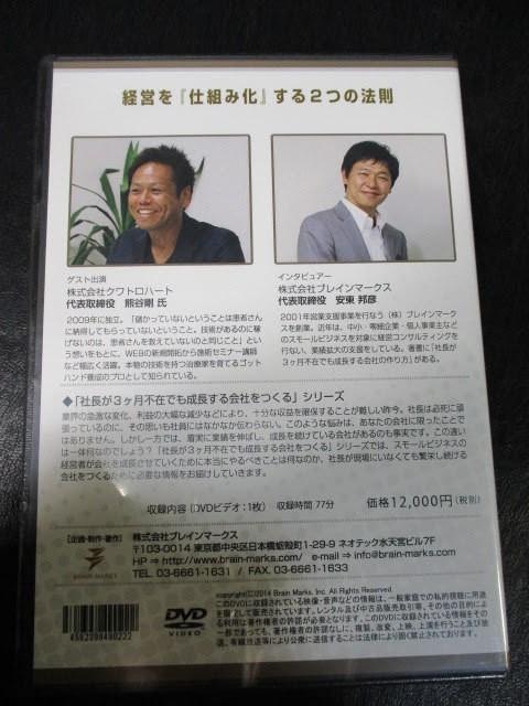◆経営を「仕組み化」する2つの法則 未開封DVD◆ 治療家 熊谷剛 安東邦彦 鍼灸師 カイロプラクター 定価12000円♪r-O1219_画像2