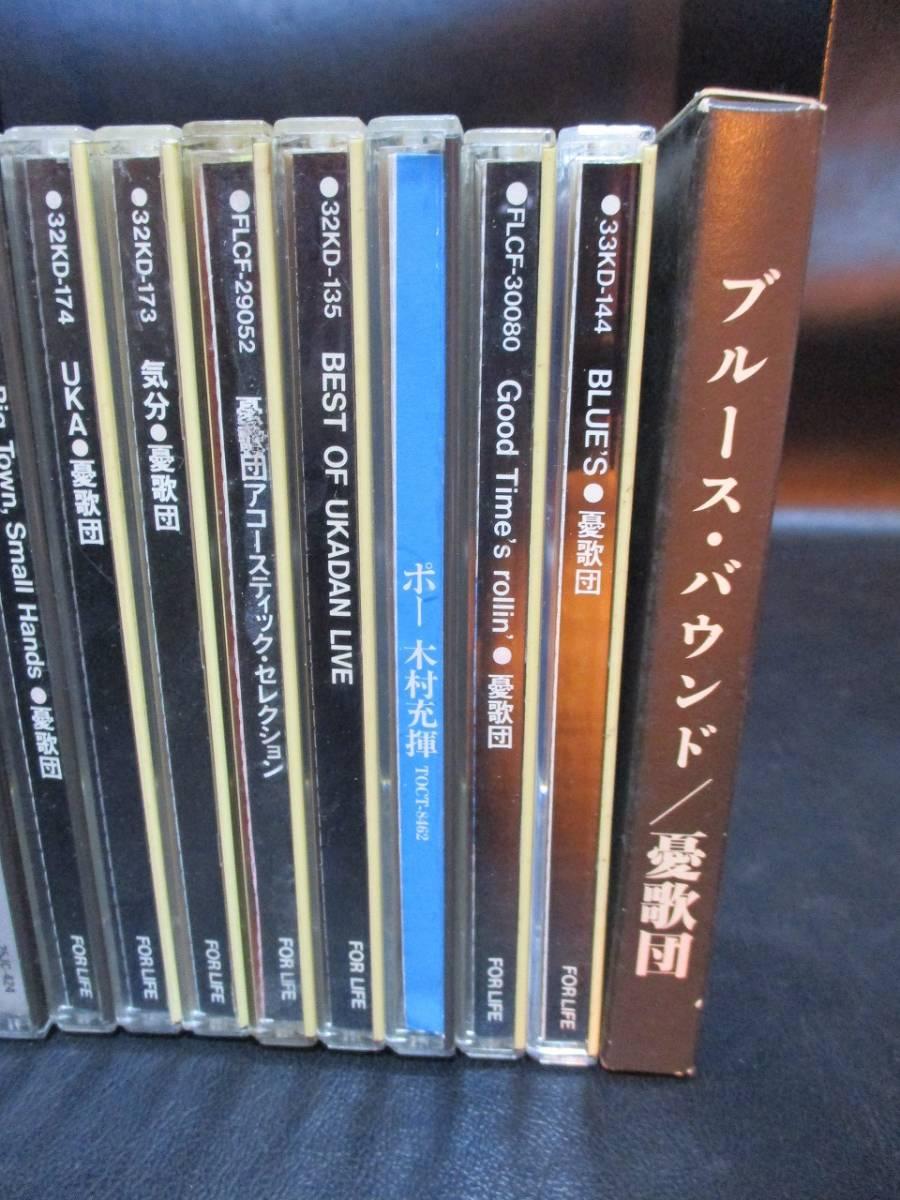 ◆憂歌団 CD 14点セット◆UKADAN 気分 ブルース・バウンド 四面楚歌 Rolling Steady セカンドハンド まとめ 大量♪r-31108_画像4