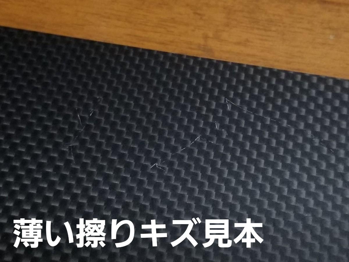 端材No.128 ドライカーボン・カーボン板 厚み約3.0ミリ【訳あり品】