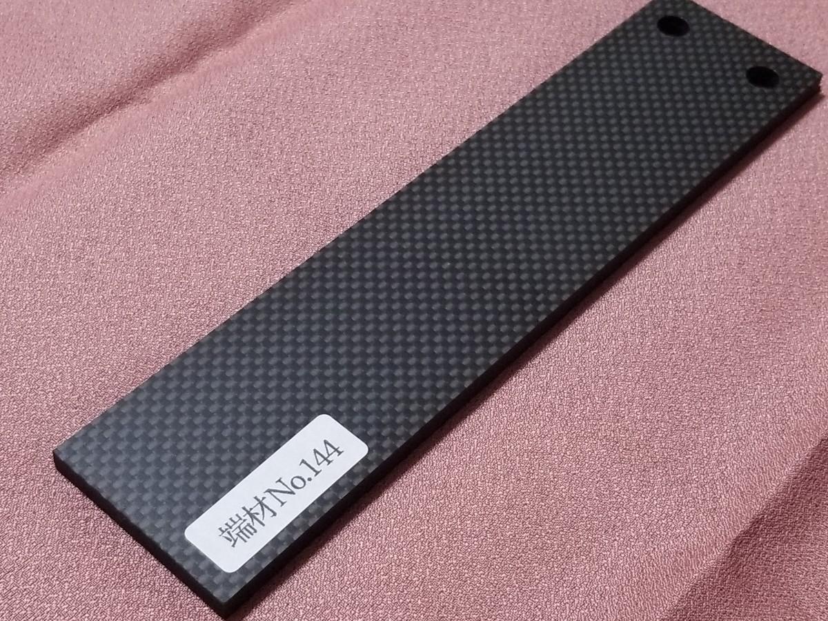 端材No.144 ドライカーボン・カーボン板 厚み約6.0ミリ【DIY材料】