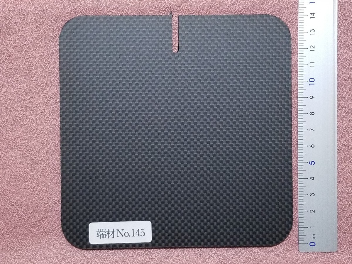 端材No.145 ドライカーボン・カーボン板 厚み約3.0ミリ【DIY材料】