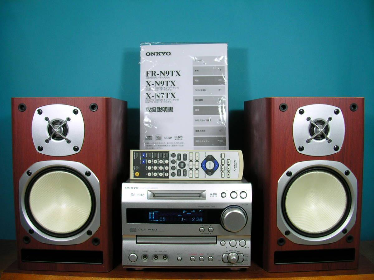 高音質ONKYO高級コンポ X-N7TX