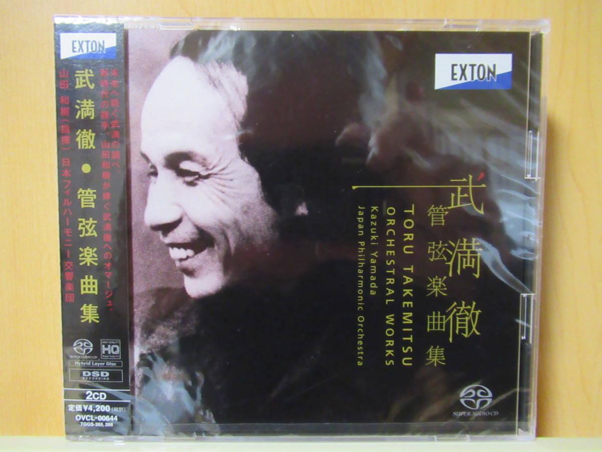 武満徹・管弦楽曲集 EXTION SACD 2CD 新品・未開封品