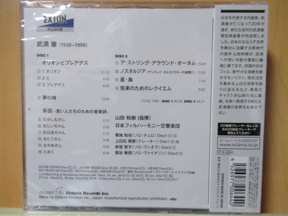 武満徹・管弦楽曲集 EXTION SACD 2CD 新品・未開封品_画像2