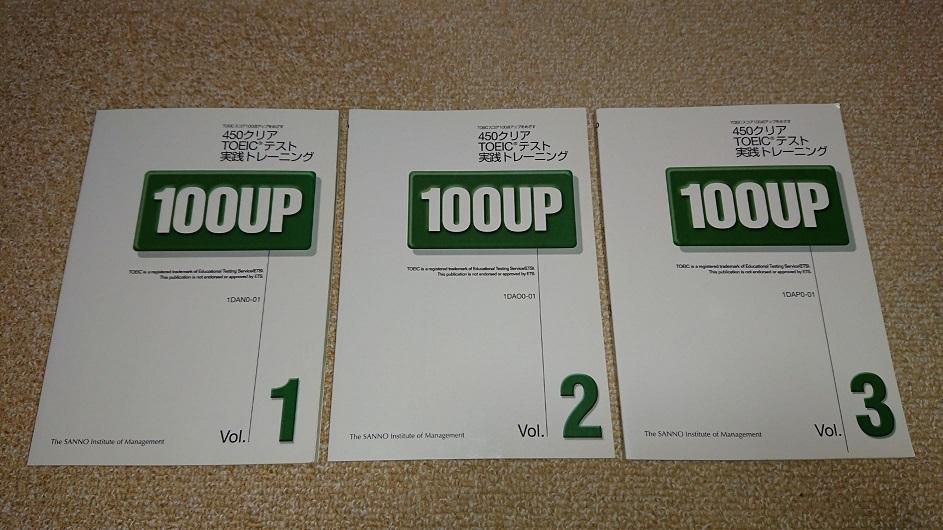 新品状態★ TOEIC 450クリア TOEICテスト実践トレーニング 100UP ★ CD5枚と教本3冊+単語熟語集_画像5